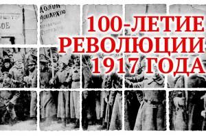 100-летие революции