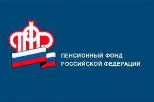 Пенсионный фонд логотип