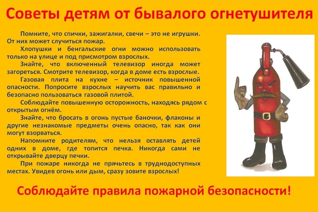 Советы бывалого огнетушителя