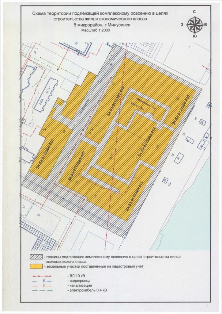 Схема территории подлежащей комплексному освоению в целях строительства жилья эконом-класса 8 микрорайон