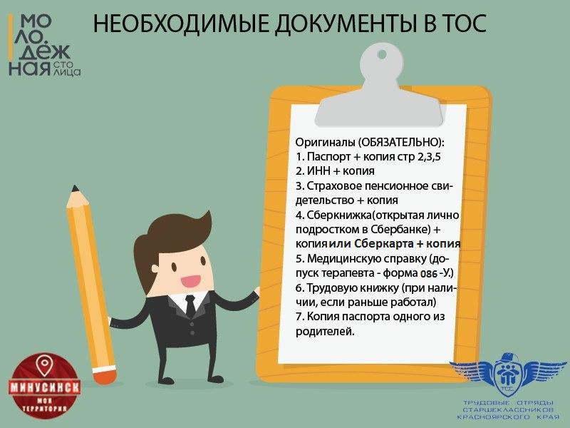 ТОС документы