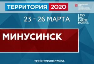 Территория 2020