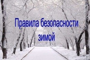 bezopasnost-zimoy-na-zimnih-kanikulah1