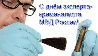 Поздравления с днем экспертов-криминалистов