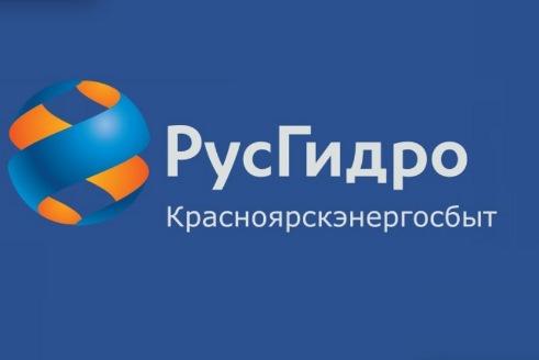 русгидро энергосбыт