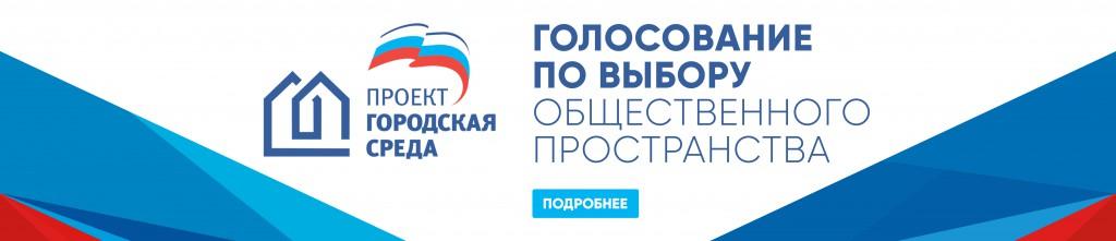 голосование 24благоустройство.рф
