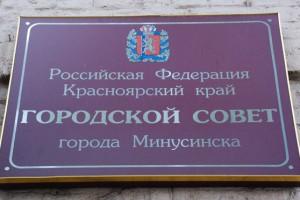 gor-sovet1-300x200