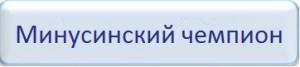 кнопка МЧемпион