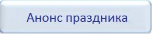 кнопка анонс