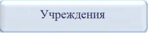 кнопка учреждения сзн
