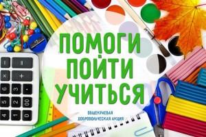 учиться