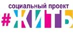 Социальный проект «Жить.рф»